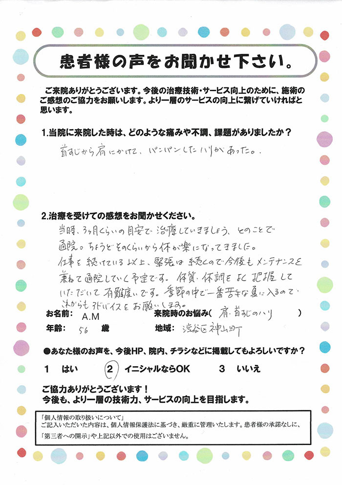 A.M様 56歳 渋谷区神山町